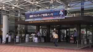 神戸フロンティアメッセ2013